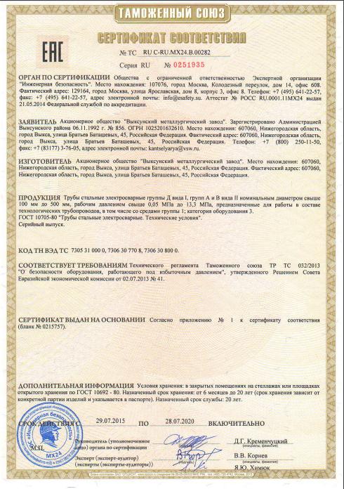 Сертификат соответствия требованиям Технического регламента Таможенного союза ТР ТС 032/2013 «О безопасности оборудования, работающего под давлением» № ТС RU C-RU.МХ24.В.00282 на стальные электросварные трубы по ГОСТ 10705-80