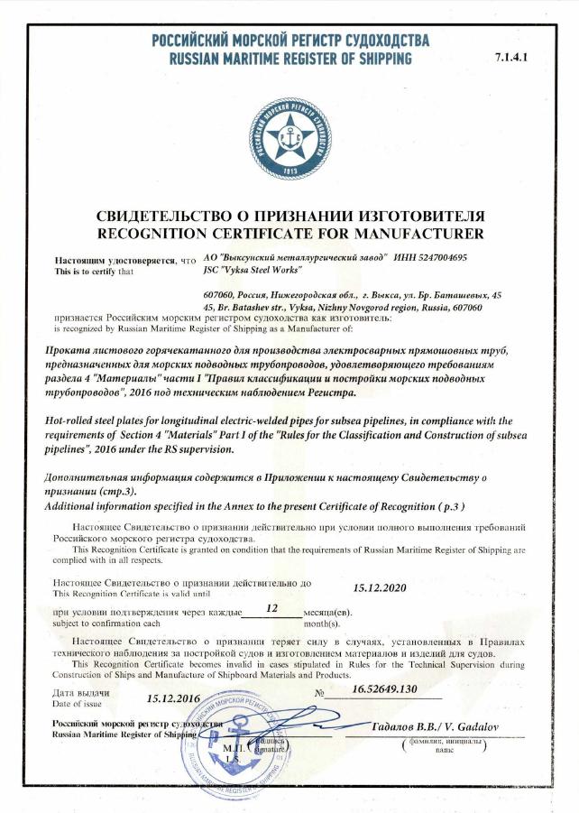 Свидетельство Морского Регистра о признании изготовителя листового горячекатанного проката для производства электросварных прямошовных труб, предназначенных для морских подводных трубопроводов
