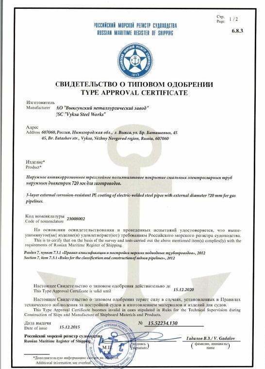 Свидетельство Морского Регистра о типовом одобрении наружного антикоррозионного трехслойного полиэтиленового покрытия стальных электросварных труб