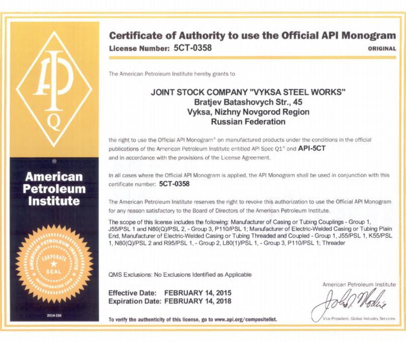 Сертификат API Spec 5CT для муфт на обсадные или насосно-компрессорные трубы (Группа 1, J55/PSL 1 и N80(Q)/PSL 2; Группа 2, P110/PSL 1); электросварных обсадных или насосно-компрессорных труб с гладкими концами, с резьбой и муфтами (Группа 1, J55/PSL 1, K55/PSL 1, N80(Q)/PSL 2 и R95/PSL 1; Группа 2, L80(1)/PSL 1; Группа 3, P110/PSL 1)