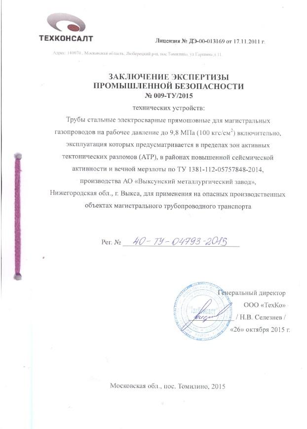 Заключение экспертизы промышленной безопасности № 008-ТУ/2015 для стальных труб, применяемых в качестве обсадных труб для скважин в нефтяной и газовой промышленности, по ГОСТ Р 53366-2009