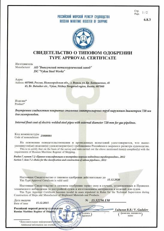 Свидетельство Морского Регистра о типовом одобрении внутреннего гладкостного покрытия стальных электросварных труб