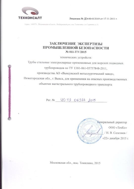 Заключение экспертизы промышленной безопасности № 011-ТУ/2015 для стальных электросварных прямошовных труб для морских подводных трубопроводов по ТУ 1381-061-05757848-2011