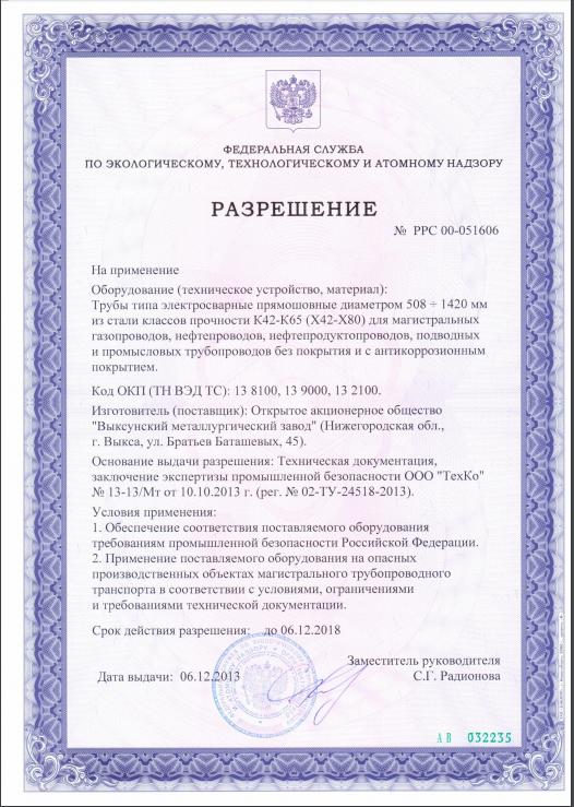 Разрешение Ростехнадзора РФ на применение электросварных прямошовных труб диаметром 159-530 мм классов прочности К34-К60 для магистральных нефтепроводов и нефтепродуктопроводов с рабочим давлением до 9,8 МПа по ТУ 1380-060-05757848-2011