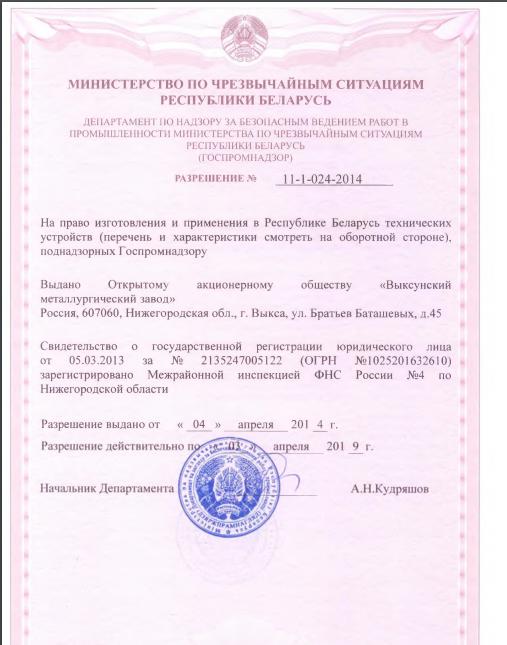 Разрешение Госпромнадзора РБ на применение стальных электросварных нефтегазопроводных и обсадных труб, а также труб с наружным и внутренним покрытием