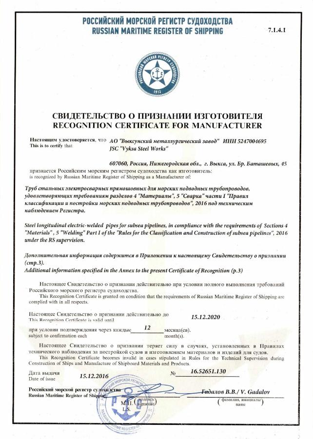 Свидетельство Морского Регистра о признании изготовителя стальных электросварных прямошовных труб для морских подводных трубопроводов