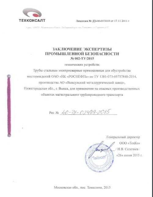 Заключение экспертизы промышленной безопасности № 002-ТУ/2015 для стальных электросварных прямошовных труб для обустройства месторождений ОАО «НК «РОСНЕФТЬ» по ТУ 1381-073-05757848-2014