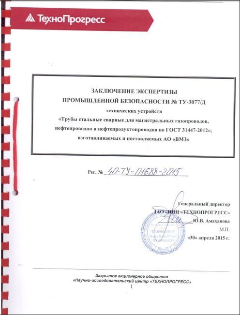 Заключение экспертизы промышленной безопасности № ТУ-3076/Д для стальных электросварных прямошовных нефтегазопроводных труб повышенной коррозионной стойкости из стали марки 05ХГБ по ТУ 1380-062-05757848-2014