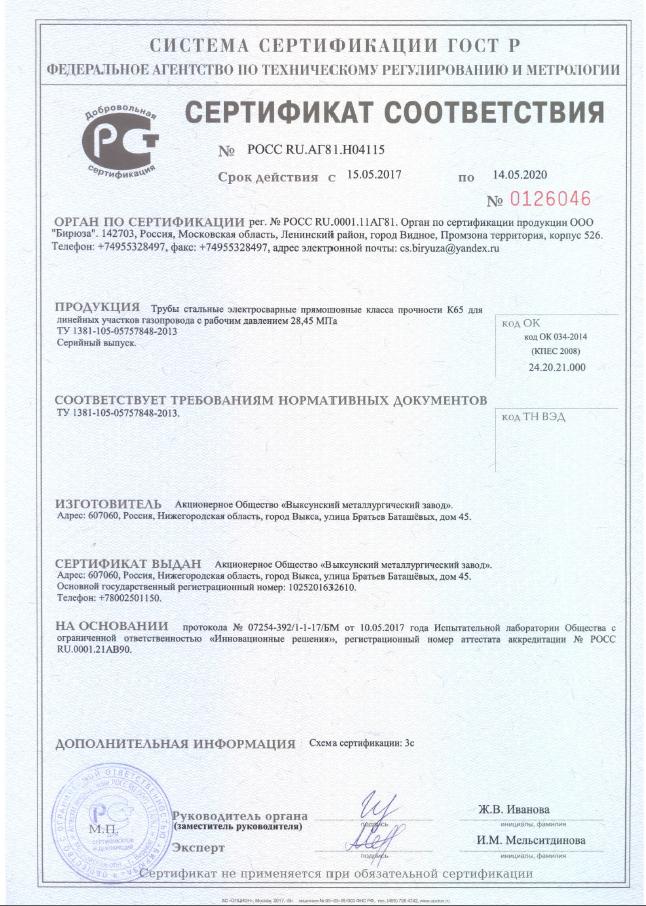 Сертификат № РОСС RU.АГ81.Н04115 на стальные электросварные прямошовные трубы класса прочности К65 для линейных участков газопровода с рабочим давлением 28,45 МПа. изготавливаемые по ТУ 1381-105-05757848-2013