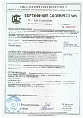 Сертификат соответствия № РОСС RU. АМ03.Н00289 на трубы стальные электросварные прямошовные по ГОСТ 10705-80, ГОСТ 10706-76, ГОСТ 20295-85, ГОСТ 31443-2021, ГОСТ 31447-2021, ГОСТ ISO 3183-2021, ГОСТ 33228-2021, ТУ 14-1-5433-2005, ТУ 14-1-5491-2004, ТУ 14-3-1399-95, ТУ 14-3Р-45-2001, ТУ 14-3Р-70-2003, ТУ 14-3Р-71-2003, ТУ 14-3Р-1471-2002, ТУ 14-3Р-1647-2009, ТУ 24.20.13.130-155-05757848-2021, ТУ 24.20.21-1573-05757848-2021, ТУ 39-00147016-123-2000, ТУ 1104-138000-05757848-0001-96, ТУ 1303-09-593377520-2003, ТУ 1380-002-05757848-2004, ТУ 1381-036-05757848-2021, ТУ 1380-040-05757848-2008, ТУ 1380-052-05757848-2021, ТУ 1380-062-05757848-2021, ТУ 1380-075-05757848-2021, ТУ 1380-123-05757848-2021, ТУ 1380-219-00147016-02, ТУ 1381-011-48124013-2003, ТУ 1381-012-05757848-2005, ТУ 1381-012-05757848-2021, ТУ 1381-014-05757848-2005, ТУ 1381-033-05757848-2007, ТУ 1381-035-05757848-2008, ТУ 1381-036-05757848-2008, ТУ 1381-038-05757848-2008, ТУ 1381-039-05757848-2008, ТУ 1381-046-05757848-2009, ТУ 1381-049-05757848-2021, ТУ 1381-051-05757848-2021, ТУ 1381-054-05757848-2021, ТУ 1381-073-05757848-2021, ТУ 1383-010-48124013-2003, ТУ 1383-034-05757848-2008