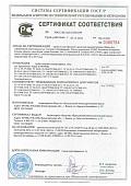 Сертификат соответствия № РОСС RU. НА10.Н01659 на трубы стальные электросварные по ТУ 14-3Р-37-2000, ТУ 24.20.13-158-05757848-2021, ТУ 24.20.13-175-05757848-2021, ТУ 24.20.13-184-05757848-2021, ТУ 1390-017-05757848-2021, ТУ 1390-044-05757848-2021, ТУ 1390-053-05757848-2021, ТУ 1390-063-05757848-2021, ТУ 1394-015-05757848-2021, ТУ 1390-159-05757848-2021, ГОСТ Р 51164-98